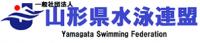 (一社)山形県水泳連盟